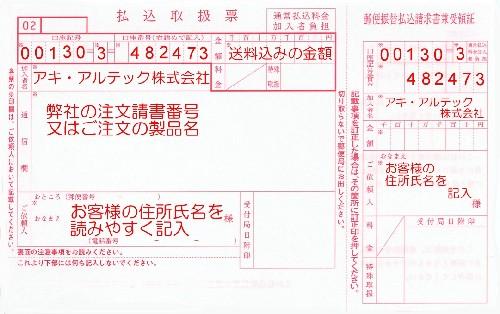 取扱 局 払込 票 郵便 払込取扱票に印刷